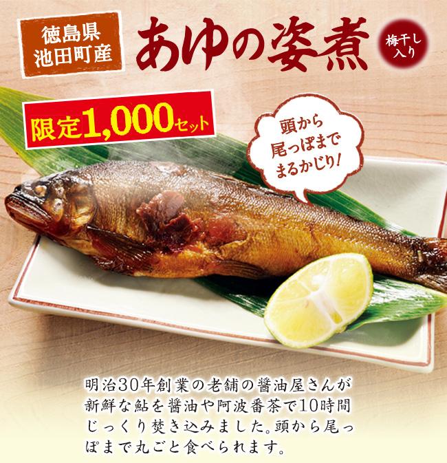 徳島県池田町産「あゆの姿煮」梅干し入り。限定1,000個の販売です。なくなりましたら、おハガキにてお断りさせていただく場合があります。頭から尾っぽまでまるかじり!じっくり10時間。老舗の醤油屋さんが阿波番茶や自家製の梅干しを使って、じっくりと焚き込みました。