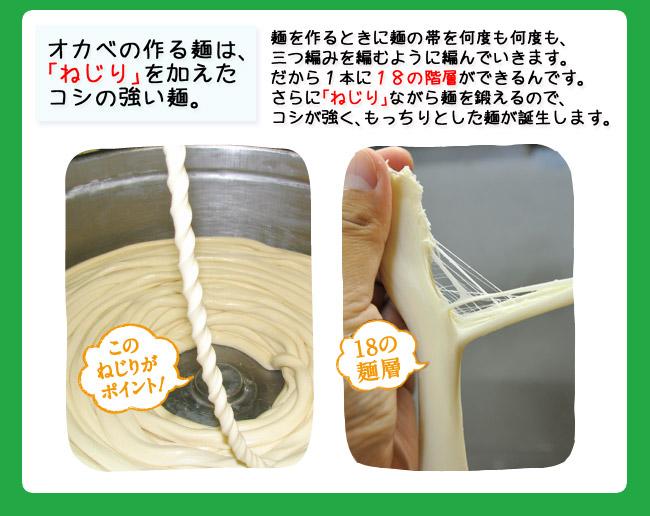 オカベの作る麺は、「ねじり」を加えたコシの強い麺。/麺を作るときに麺の帯を何度も何度も、三つ編みを編むように編んでいきます。だから1本に18の階層ができるんです。さらに「ねじり」ながら麺を鍛えるので、コシが強く、もっちりとした麺が誕生します。