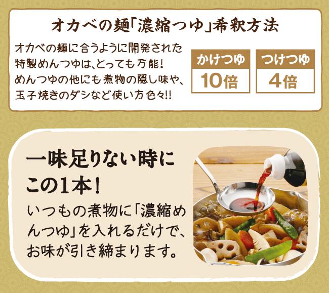 オカベの麺「濃縮つゆ」希釈方法。オカベの麺に合うように開発された特製めんつゆは、とっても万能!めんつゆの他にも煮物の隠し味や、玉子焼きのダシなど使い方色々!!一味足りない時にこの1本!いつもの煮物に「濃縮めんつゆ」を入れるだけで、お味が引き締まります。