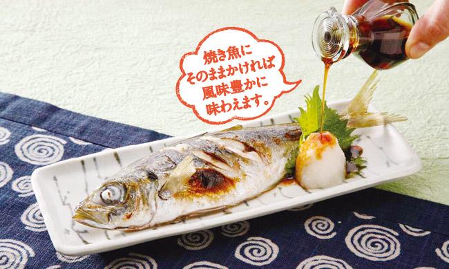 焼き魚にそのままかければ風味豊かに味わえます。