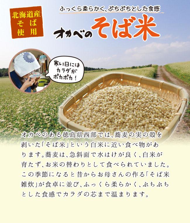 ふっくら柔らかく、ぷちぷちとした食感のオカベのそば米。北海道産新そば使用オカベのある徳島県西部では、蕎麦の実の殻を剥いた「そば米」という白米に近い食べ物があります。蕎麦は、急斜面で水はけが良く、白米が育たず、お米の替わりとして食べられていました。この季節になると昔からお母さんの作る「そば米雑炊」が食卓に並び、ふっくら柔らかく、ぷちぷちとした食感でカラダの芯まで温まります。