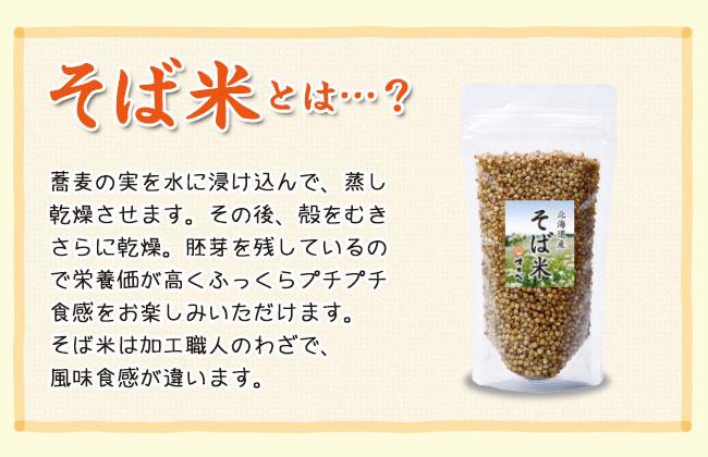 そば米とは…?蕎麦の実を水に浸け込んで、蒸し乾燥させます。その後、殻をむきさらに乾燥。胚芽を残しているので栄養価が高くふっくらプチプチ食感をお楽しみいただけます。そば米は加工職人のわざで、風味食感が違います。