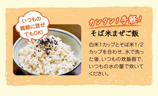 カンタン!手軽!そば米まぜご飯。白米1カップとそば米1/2カップを合わせ、水で洗った後、いつもの炊飯器で、いつもの水の量で炊いてください。いつもの雑穀に混ぜてもOKです。