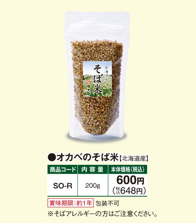 オカベのそば米【北海道産】は1袋200g本体価格600円(税込648円)。賞味期限:約1年。包装はご遠慮させていただいております。3袋以上ご購入の方のみ送料無料!※3袋以上ご購入の方のみ他商品と合わせてご注文の場合も送料無料となります。